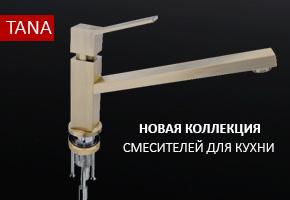 Смесители оптом в Москве